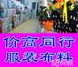 高价回收库存服装、鞋帽围巾、箱包玩具、百货等