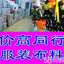 高價回收布料,庫存服裝,童裝童鞋,皮包手袋鞋子皮具