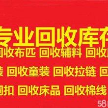 上海高價回收面料布料庫存服裝回收童裝回收