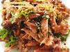黄家烤肉焖饭章丘黄家烤肉烤肉焖饭代理