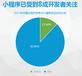 騰訊店長寶微信小程序率先搶占千億市場,全國首創無限極代理