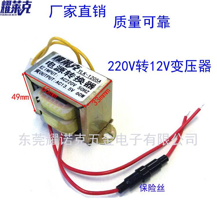 耀莱克5730全铜线变压器