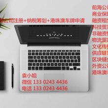 注册在深圳前海的异地经营企业如何办理地址托管续签