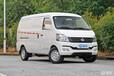 雅安長安V3新能源面包車售后保障