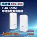 荆州优特普2.4G电梯监控专用网桥CP2-300
