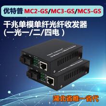 荊州千兆光纖收發器一光一電優特普MC2-GS-英萊德圖片