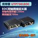 荆州优特普UTP7301EPOC同轴线网络延长器POE供电