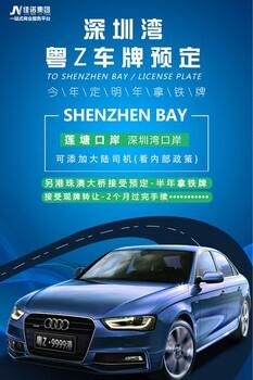 莲塘,深圳湾口岸可接受预定明年拿牌,可添加大陆司机