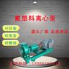 IHF四氟离心泵脱硫循环泵化工泵耐腐蚀水泵皖金泵厂