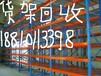 货架,中型重型货架回收,旧仓储重型货架?#23637;海信?#22238;收