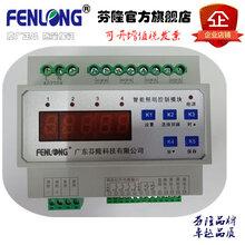 芬隆品牌智能控制照明模块FL1灯光路灯控制模块图片