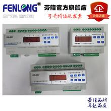 芬隆品牌路燈控制模塊-FL1照明模塊-FENLONG廠家直銷圖片