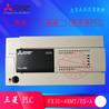 三菱一級代理原裝正品三菱可編程控制器PLC大量現貨供應