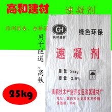 广西桂林新高和速凝剂价格实惠国标速凝剂使用方法速凝剂厂家批发图片