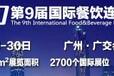 2020廣州餐飲食品展