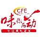 2020中國調味品展覽會