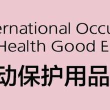 2021上海劳保展-2021中国劳保展