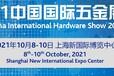 2021中國裝飾五金展覽會