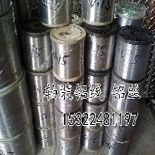 0.12/0.15/0.2mm细铝丝、环保5154铝镁合金丝、软态铝丝、现货图片
