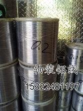 0.2/0.3/0.5/0.6mm铝丝、细铝线、细铝丝、优质轴装铝丝、现货图片
