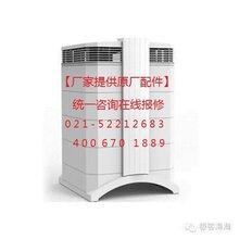 上海IQAir空气净化器维修检修中心图片