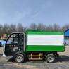 小型自卸垃圾車電動掛桶垃圾車分類垃圾運輸車物業垃圾收集車