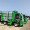 河南小型垃圾車新能源垃圾轉運車小型垃圾接駁車