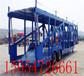 天津半挂车轿运车半挂车生产厂家以旧换新二手置换