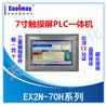 天津触摸屏PLC一体机7寸触摸屏PLC一体机EX2N-70H系列