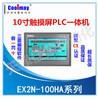 天津觸摸屏PLC一體機顧美PLC一體機EX2N-100HA升級版功能更好