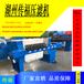 液壓壓濾機拉板壓濾機板框壓濾機傳福壓濾機