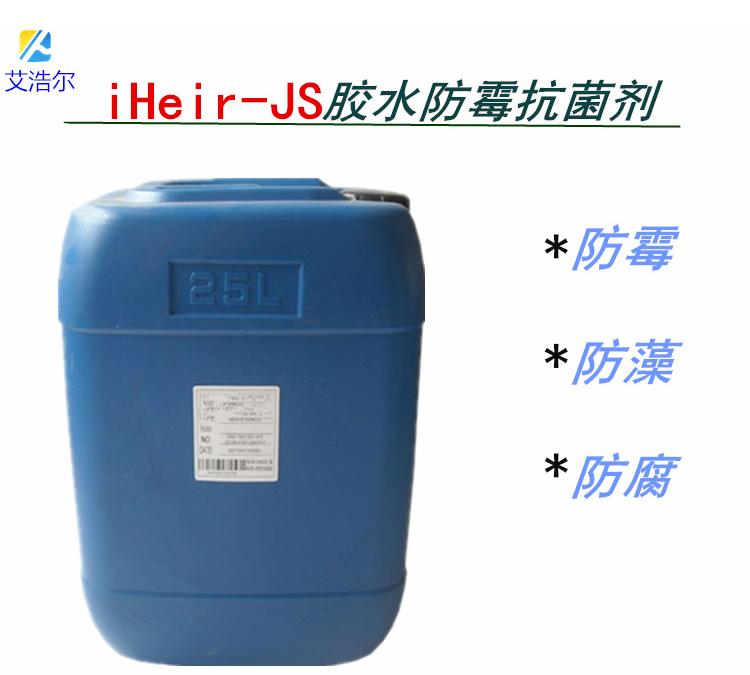 纸浆胶水防霉剂iHeir-JS_粘合胶防霉剂厂家