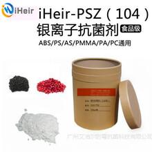 塑料制品抗菌劑iHeir-PSZ104_衛浴制品抗菌劑廠家圖片