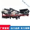 厂家直销69移动式破碎站全自动可牵引移动式大型建筑垃圾破碎站