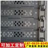 链板传送带不锈钢冲孔链板高温链板食品输送链板
