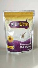 古浪县小羊吃的奶粉价格羔羊奶粉厂家