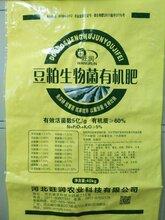 甘肃有机菌肥,调理土壤专用肥豆粕有机菌