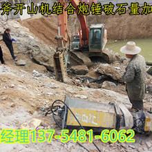 路基扩建隧道挖掘液压分裂机石头劈裂机松原图片
