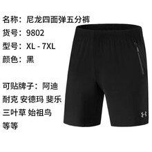 广东东莞精品服装批发市场天猫淘宝货源速干阳离子短裤图片