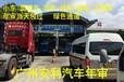廣州汽車如何過戶?廣州汽車怎么遷出提檔到外省