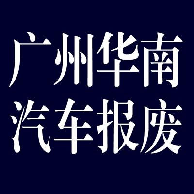 广州市天河区新塘爱车驿站服务部