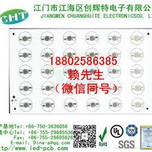 户外LED铝基板150WLED大功率投光灯铝基板供应质保UL认证