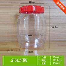 厂家直供2.5L食品瓶、食品罐、pet塑料瓶、透明塑料瓶,pet食品瓶图片