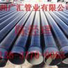 国标南水北调用3pe防腐螺旋钢管厂家-建材