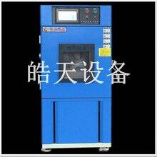 恒温恒湿实验机高低温交变湿热检测环境试验箱