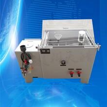 鹽霧試驗機/耐腐蝕鹽霧老化試驗箱SH-120可做恒溫濕度檢測圖片