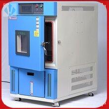 工业品使用高低温湿热环境试验箱-湿热交变老化试验机直销厂家