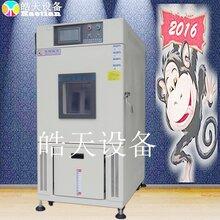 油墨树脂湿热环境试验箱恒温恒湿试验箱直销厂家