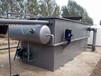 氣浮機油水分離設備懸浮物分離設備污水處理前處理設備