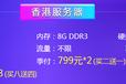 香港服务器,香港站群服务器活动促销,稳定,高速